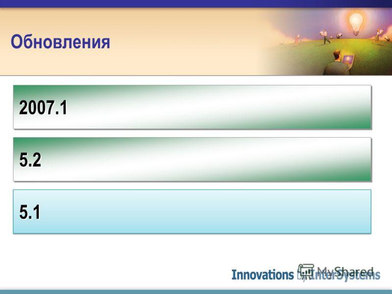 Обновления 2007.12007.1 5.15.1 5.25.2