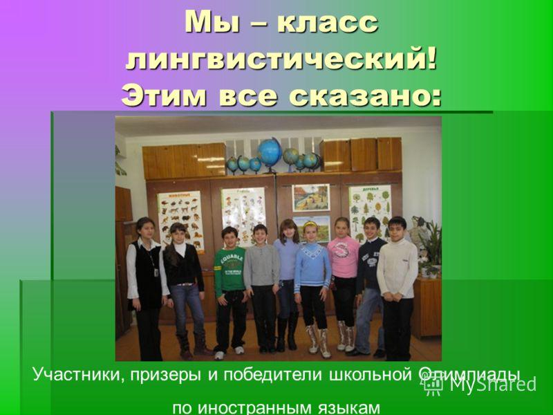 Мы – класс лингвистический! Этим все сказано: Участники, призеры и победители школьной Олимпиады по иностранным языкам