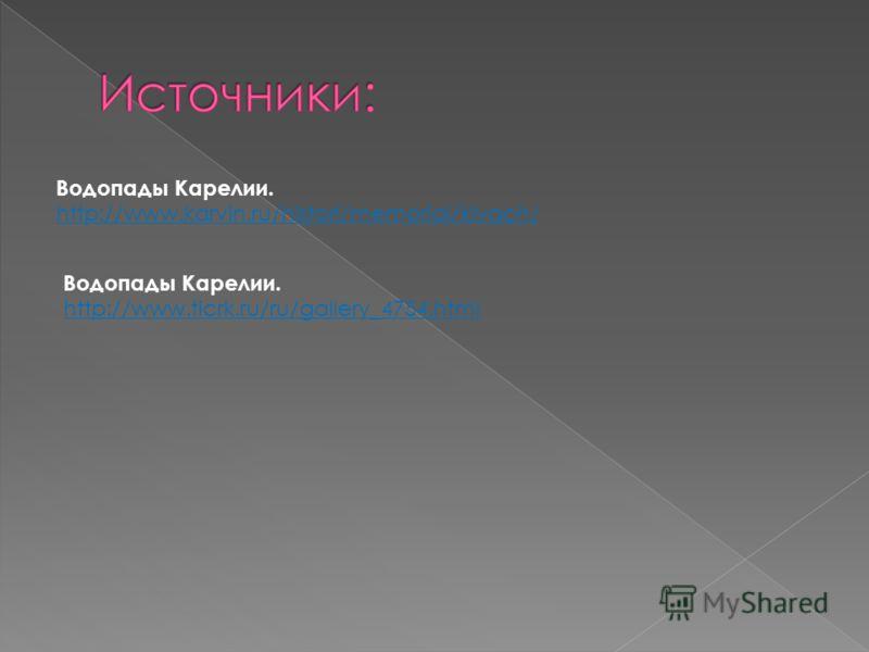 Водопады Карелии. http://www.karvin.ru/histori/memorial/kivach/ Водопады Карелии. http://www.ticrk.ru/ru/gallery_4754.html