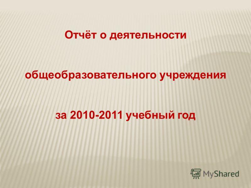 Отчёт о деятельности общеобразовательного учреждения за 2010-2011 учебный год