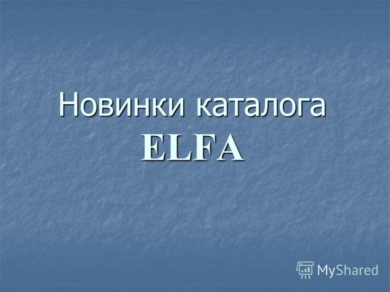Новинки каталога ELFA
