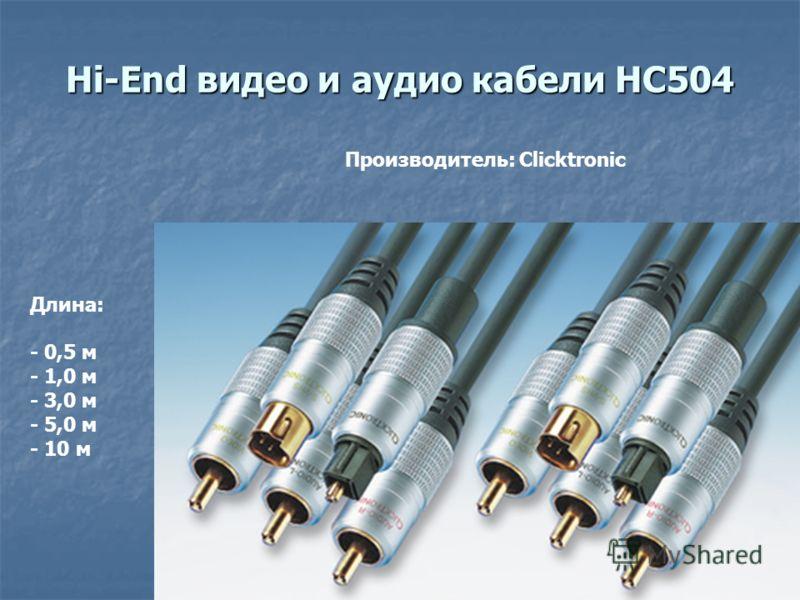 Hi-End видео и аудио кабели HC504 Производитель: Clicktronic Длина: - 0,5 м - 1,0 м - 3,0 м - 5,0 м - 10 м