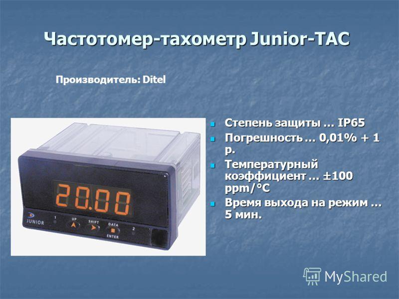 Частотомер-тахометр Junior-TAC Степень защиты … IP65 Степень защиты … IP65 Погрешность … 0,01% + 1 р. Погрешность … 0,01% + 1 р. Температурный коэффициент … ±100 ppm/°C Температурный коэффициент … ±100 ppm/°C Время выхода на режим … 5 мин. Время выхо