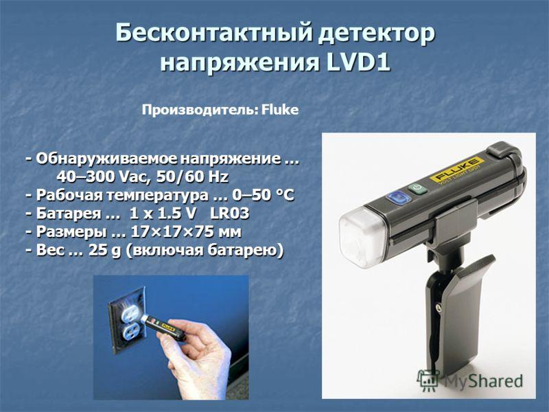 Бесконтактный детектор напряжения LVD1 - Обнаруживаемое напряжение … - Обнаруживаемое напряжение … 40–300 Vac, 50/60 Hz 40–300 Vac, 50/60 Hz - Рабочая температура … 0–50 °C - Рабочая температура … 0–50 °C - Батарея … 1 х 1.5 V LR03 - Батарея … 1 х 1.