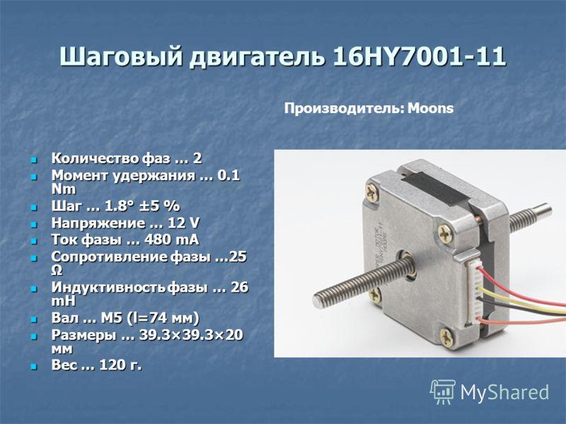 Шаговый двигатель 16HY7001-11 Количество фаз … 2 Количество фаз … 2 Момент удержания … 0.1 Nm Момент удержания … 0.1 Nm Шаг … 1.8° ±5 % Шаг … 1.8° ±5 % Напряжение … 12 V Напряжение … 12 V Ток фазы … 480 mA Ток фазы … 480 mA Сопротивление фазы …25 Ω С