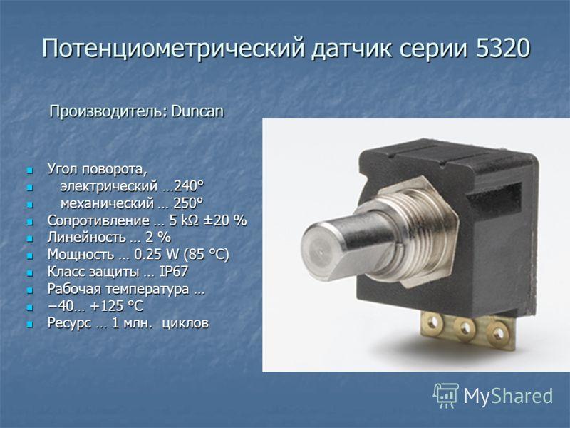 Потенциометрический датчик серии 5320 Угол поворота, Угол поворота, электрический …240° электрический …240° механический … 250° механический … 250° Сопротивление … 5 kΩ ±20 % Сопротивление … 5 kΩ ±20 % Линейность … 2 % Линейность … 2 % Мощность … 0.2
