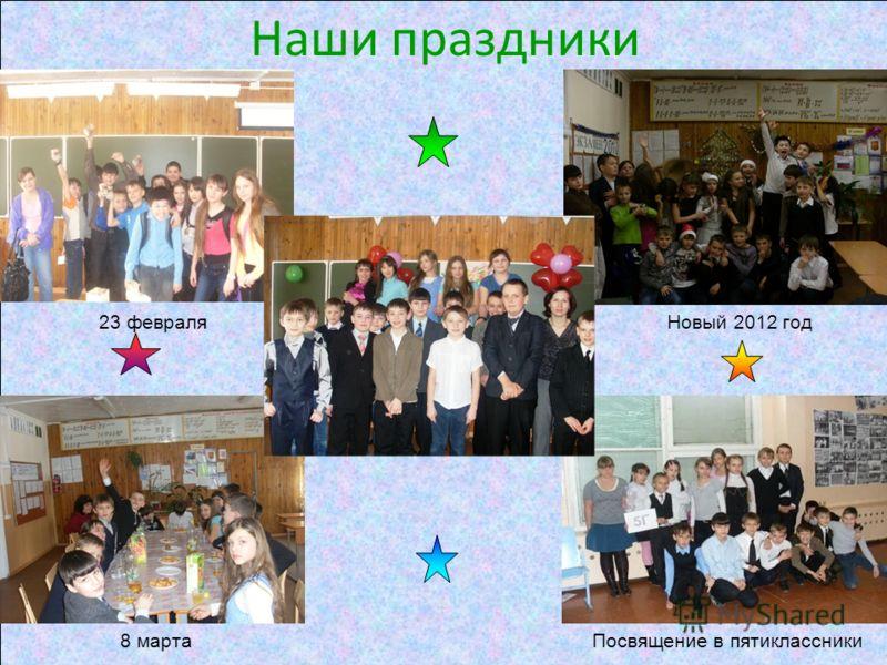 Наши праздники 23 февраляНовый 2012 год 8 мартаПосвящение в пятиклассники