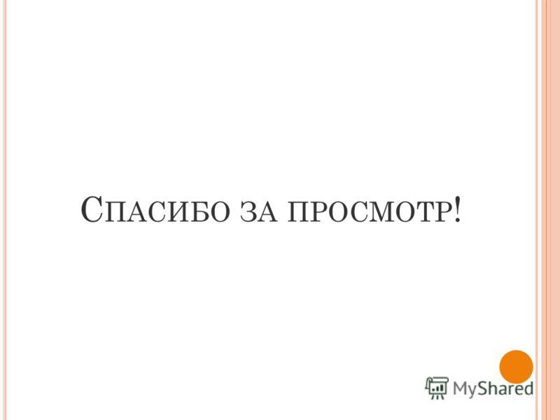 С ПАСИБО ЗА ПРОСМОТР !