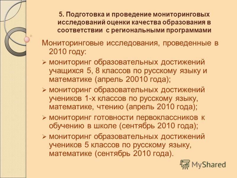 5. Подготовка и проведение мониторинговых исследований оценки качества образования в соответствии с региональными программами Мониторинговые исследования, проведенные в 2010 году: мониторинг образовательных достижений учащихся 5, 8 классов по русском