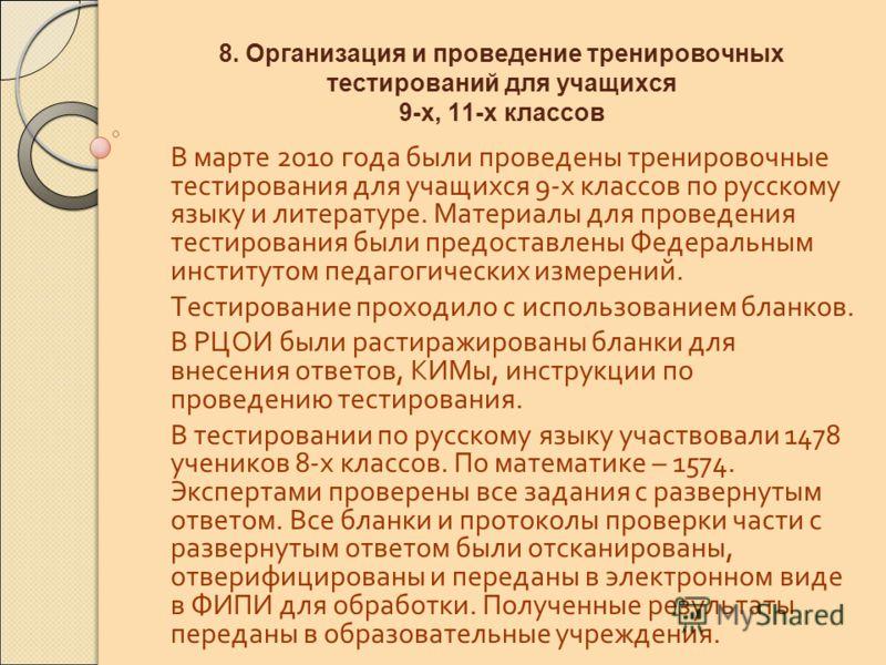 8. Организация и проведение тренировочных тестирований для учащихся 9-х, 11-х классов В марте 2010 года были проведены тренировочные тестирования для учащихся 9-х классов по русскому языку и литературе. Материалы для проведения тестирования были пред