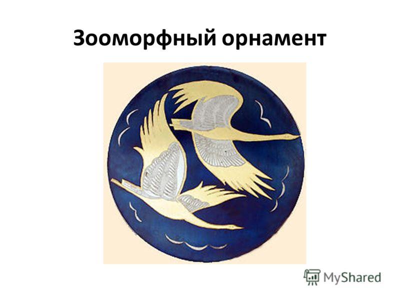 Зооморфный орнамент