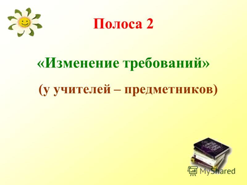 Полоса 2 «Изменение требований» (у учителей – предметников)