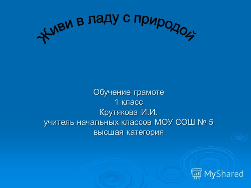 Обучение грамоте 1 класс Крутякова И.И. учитель начальных классов МОУ СОШ 5 высшая категория