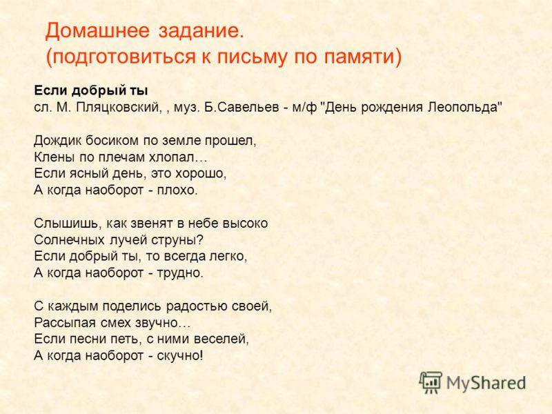 Если добрый ты сл. М. Пляцковский,, муз. Б.Савельев - м/ф