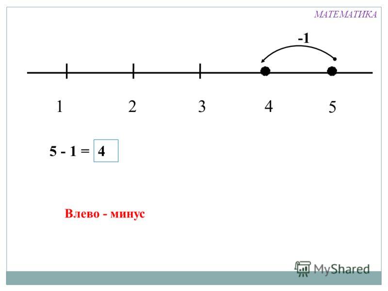1324 5 - 1 = 4 Влево - минус 5 МАТЕМАТИКА