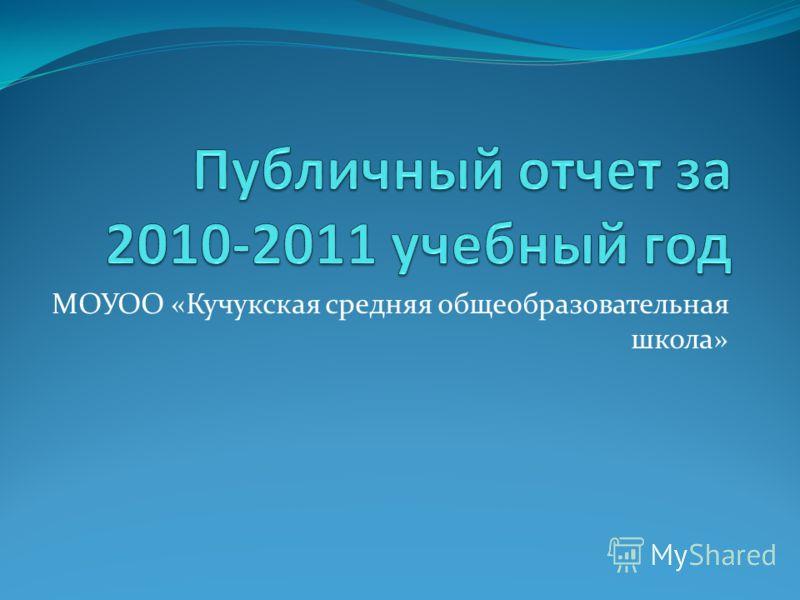МОУОО «Кучукская средняя общеобразовательная школа»