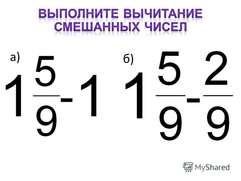 б) а)