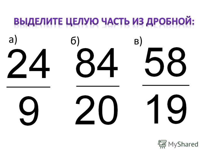 а) б)в)