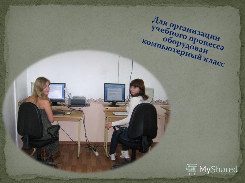 Для организации учебного процесса оборудован компьютерный класс