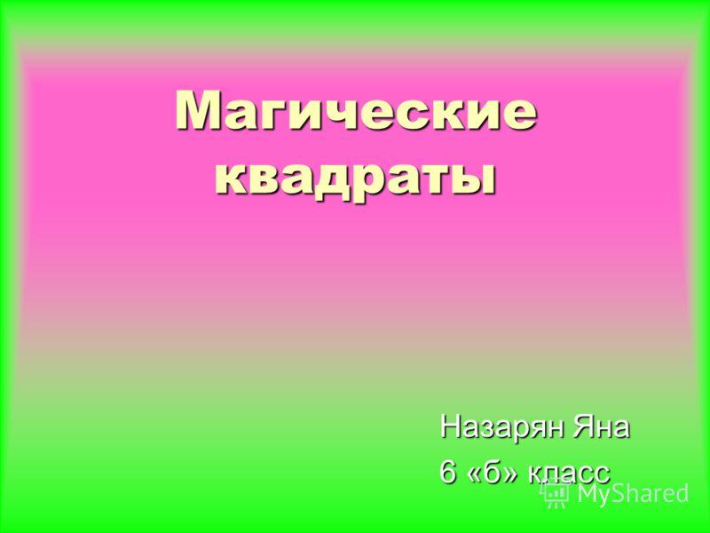 Магические квадраты Назарян Яна 6 «б» класс