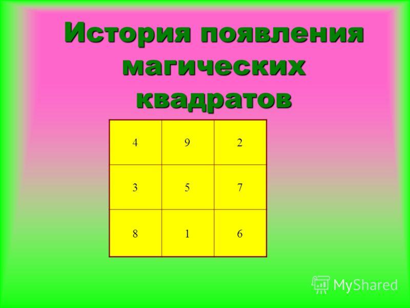492 357 816 История появления магических квадратов