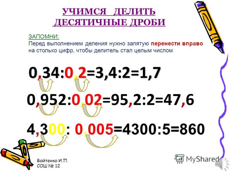 Войтенко И.П. СОШ 12 УЧИМСЯ ДЕЛИТЬ ДЕСЯТИЧНЫЕ ДРОБИ НА НАТУРАЛЬНОЕ ЧИСЛО ЗАПОМНИ: Нужно поставить запятую, когда закончим делить целую часть 26,5 5 5,35,35,35,3 25 15 15 0 1,62 3 0 16 15 12 12 0 0,54 0,37 0,185 0 3 2 2 17 16 0 10101010 10 0