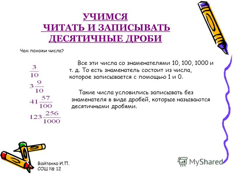 Войтенко И.П. СОШ 12 Десятичные дроби учимся записыватьчитать складывать и вычитать делить сравнивать умножать