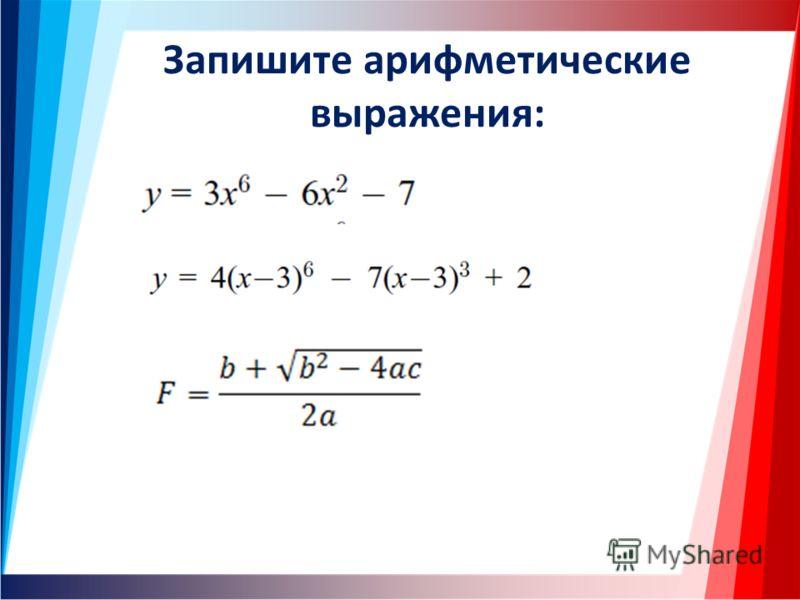 Запишите арифметические выражения: