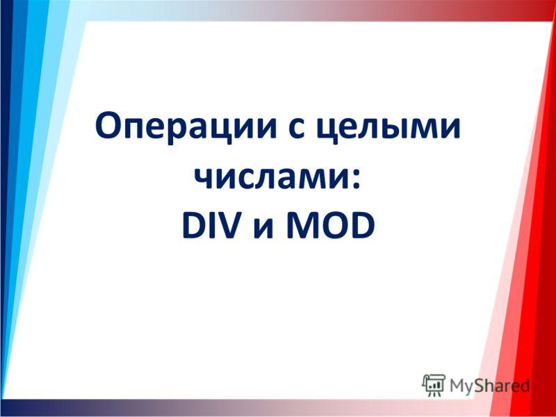 Операции с целыми числами: DIV и MOD