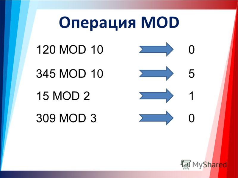 Операция MOD 120 MOD 100 345 MOD 105 15 MOD 21 309 MOD 30