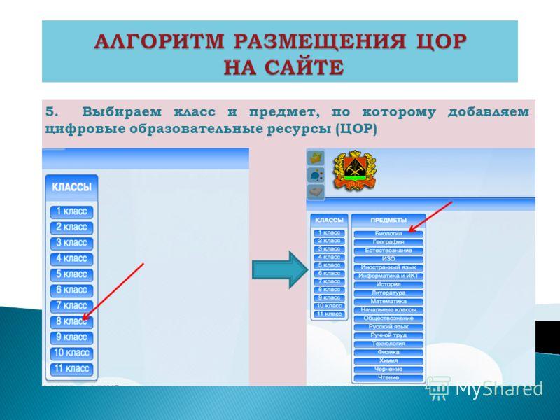 5. Выбираем класс и предмет, по которому добавляем цифровые образовательные ресурсы (ЦОР)