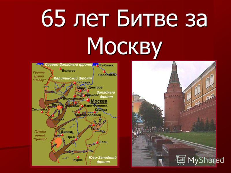 65 лет Битве за Москву