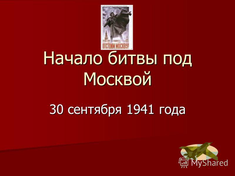 Начало битвы под Москвой 30 сентября 1941 года