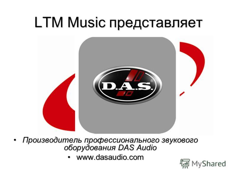 LTM Music представляет Производитель профессионального звукового оборудования DAS AudioПроизводитель профессионального звукового оборудования DAS Audio www.dasaudio.comwww.dasaudio.com