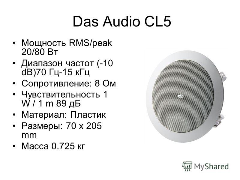 Das Audio CL5 Мощность RMS/peak 20/80 Вт Диапазон частот (-10 dB)70 Гц-15 кГц Сопротивление: 8 Ом Чувствительность 1 W / 1 m 89 дБ Материал: Пластик Размеры: 70 x 205 mm Масса 0.725 кг