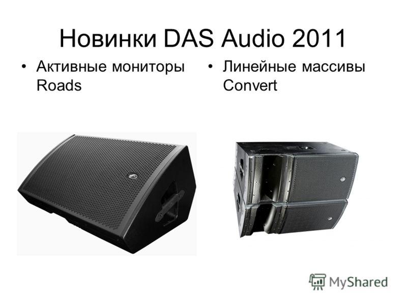 Новинки DAS Audio 2011 Активные мониторы Roads Линейные массивы Convert