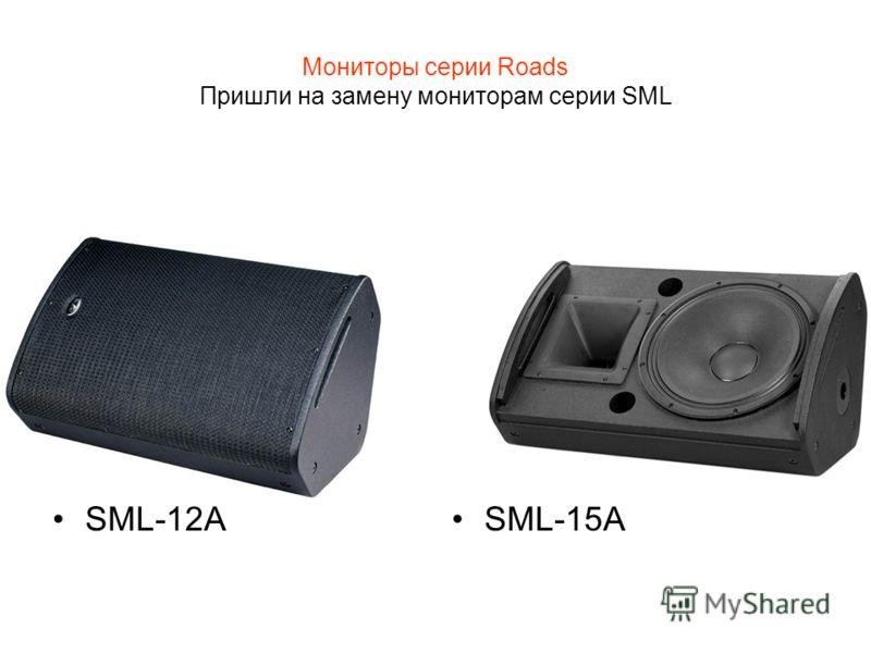 Мониторы серии Roads Пришли на замену мониторам серии SML SML-12ASML-15A
