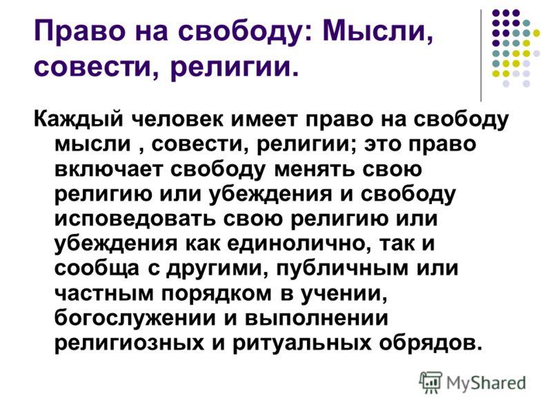 Право на отдых и свободу. Презентация Богданова Вячеслава и Емельянова Матвея.