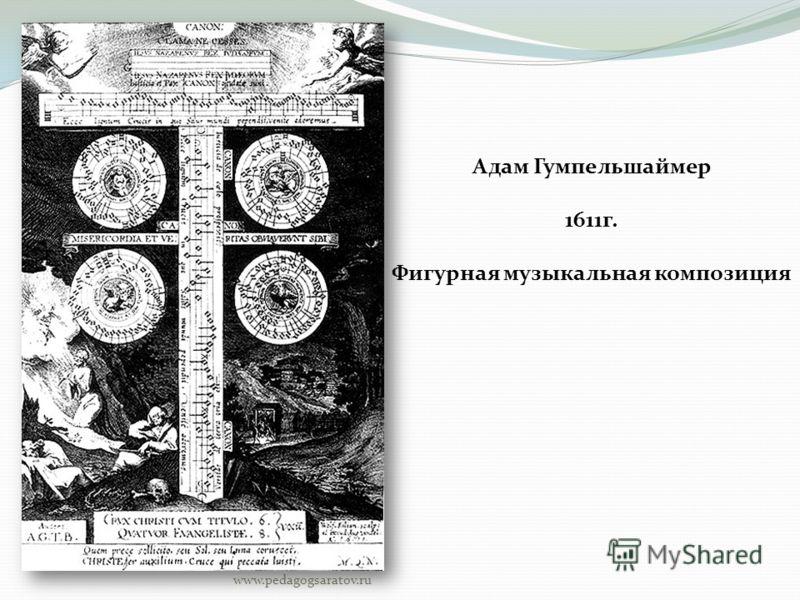 Адам Гумпельшаймер 1611г. Фигурная музыкальная композиция www.pedagogsaratov.ru