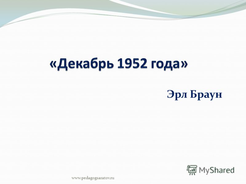 Эрл Браун www.pedagogsaratov.ru