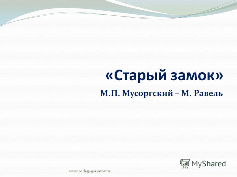 «Старый замок» М.П. Мусоргский – М. Равель www.pedagogsaratov.ru