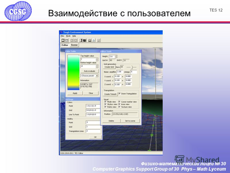 Физико-математический лицей 30 Computer Graphics Support Group of 30 Phys – Math Lyceum TES 12 Взаимодействие с пользователем
