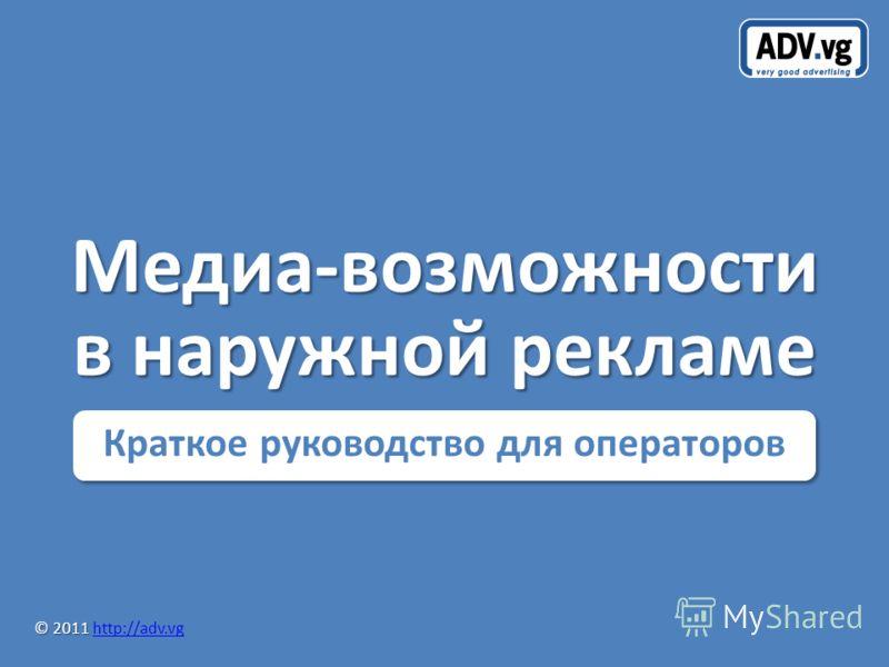 © 2011 © 2011 http://adv.vghttp://adv.vg Медиа-возможности в наружной рекламе Краткое руководство для операторов