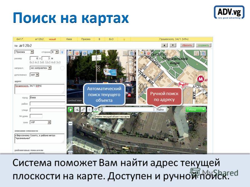 Автоматический поиск текущего объекта Ручной поиск по адресу