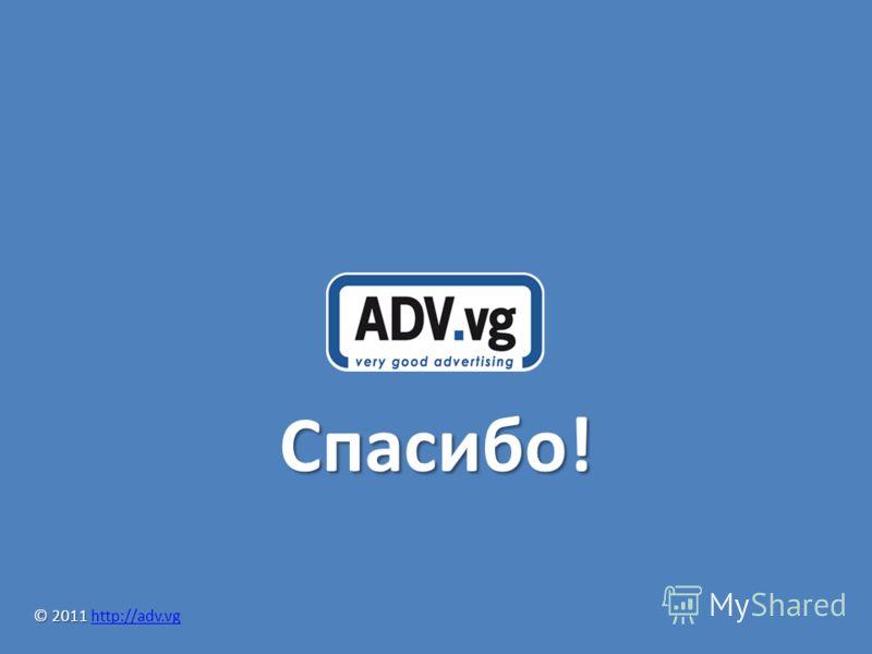 © 2011 © 2011 http://adv.vghttp://adv.vgСпасибо!