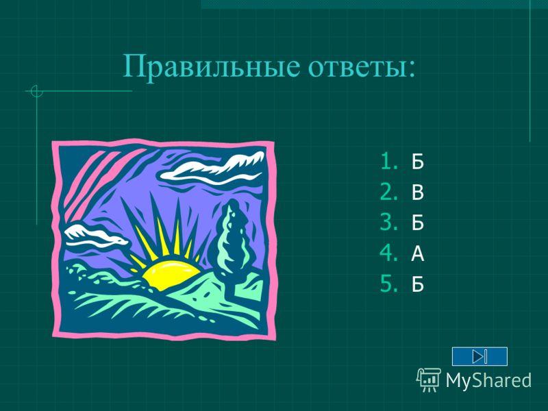 5. На основании какого вида теплопередачи можно объяснить образование бризов? а) теплопроводности; б) конвекции; в) излучения?