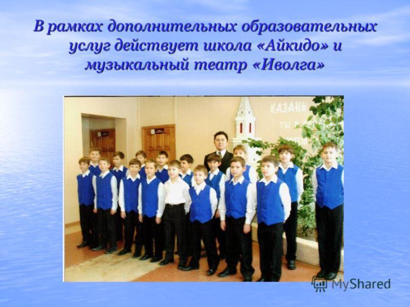 В рамках дополнительных образовательных услуг действует школа «Айкидо» и музыкальный театр «Иволга»