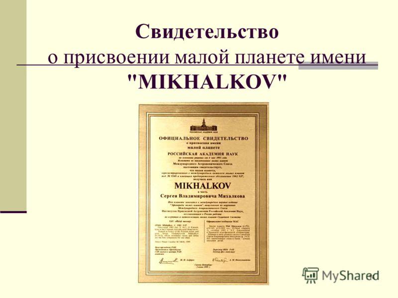 14 Свидетельство о присвоении малой планете имени MIKHALKOV