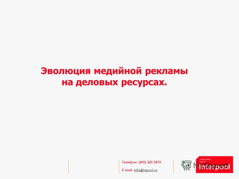 Телефон: (495) 225 9274 E-mail: info@inpool.ruinfo@inpool.ru Эволюция медийной рекламы на деловых ресурсах.