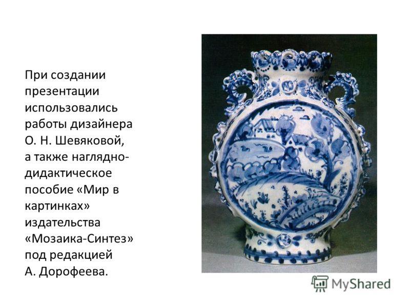 При создании презентации использовались работы дизайнера О. Н. Шевяковой, а также наглядно- дидактическое пособие «Мир в картинках» издательства «Мозаика-Синтез» под редакцией А. Дорофеева.